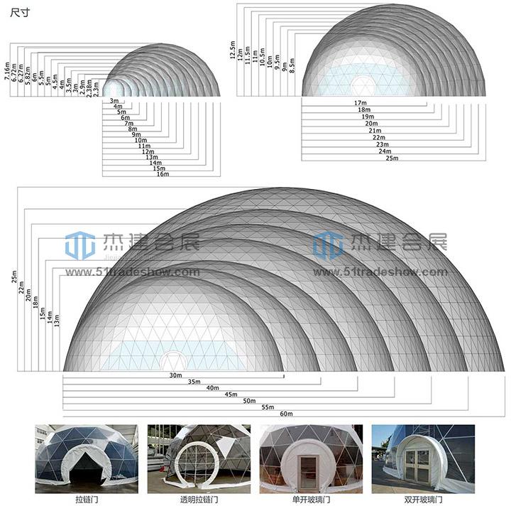 活动球形篷房尺寸